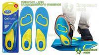 Стельки в обувь для комфорта на каждый день мужские и женские