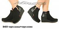 Демисезонные или зимние ботинки на небольшой танкетке кожа или замша размеры 36-41