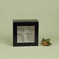 Коробка 165*165*80 для капкейков с окном(4 шт), чёрная