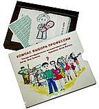 """Метафорические ассоциативные карты """"Компас выбора профессии"""". Блинов Олег, фото 5"""