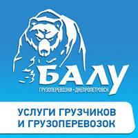 Грузчики Днепропетровск