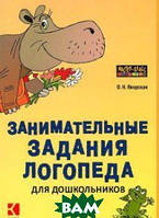 Яворская Ольга Николаевна Занимательные задания логопеда для дошкольников