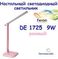 Настольный светодиодный светильник  Feron DE1725 розовый 9W
