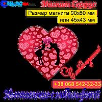 Свадебные магниты Сердце на холодильник 011