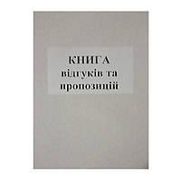 Книга отзывов и предложений А5 24л газетка