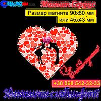 Свадебные магниты Сердце на холодильник 013