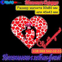 Свадебные магниты Сердце на холодильник 015