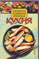 Китайская, корейская, японская кухня