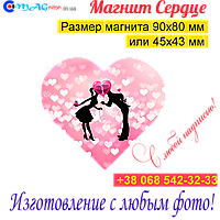 Свадебные магниты Сердце на холодильник 017