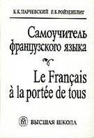 Самоучитель французского языка, К. К. Парчевский