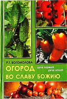Огород во славу Божию. Р.Т. Богомолова.