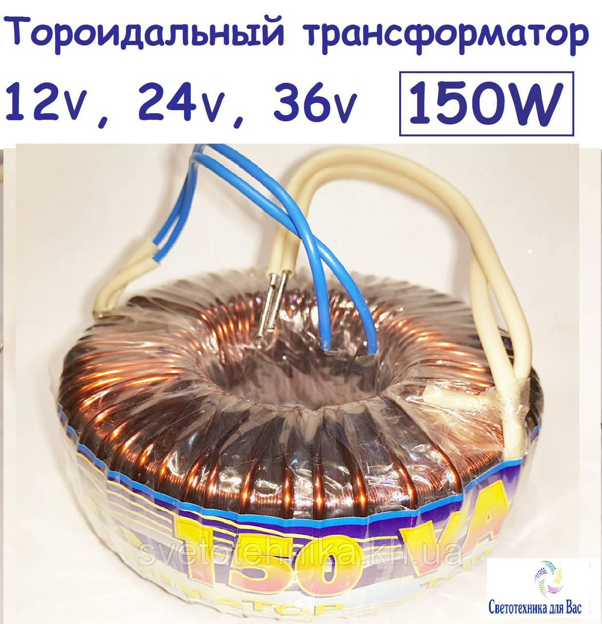 """Тороидальный трансформатор понижающий """"Элста"""" ТТ 150W 220/12V для галогеновых ламп"""