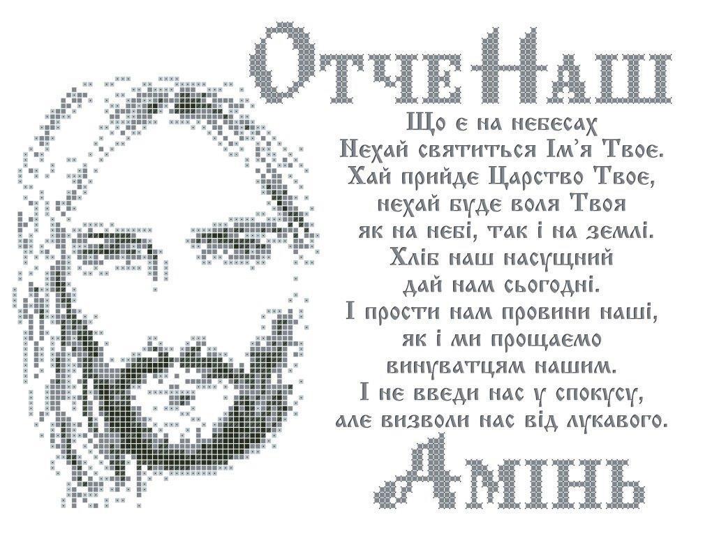 Схема для вишивки та вишивання бісером Бисерок «Молитва Отче Наш з Ісусом» (A4) 20x25  (ЧВ-3351 (10))