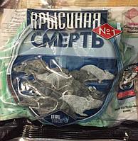 """""""Крысиная смерть №1"""" 200г (аналог)"""