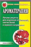 Ароматерапия Рипол Классик