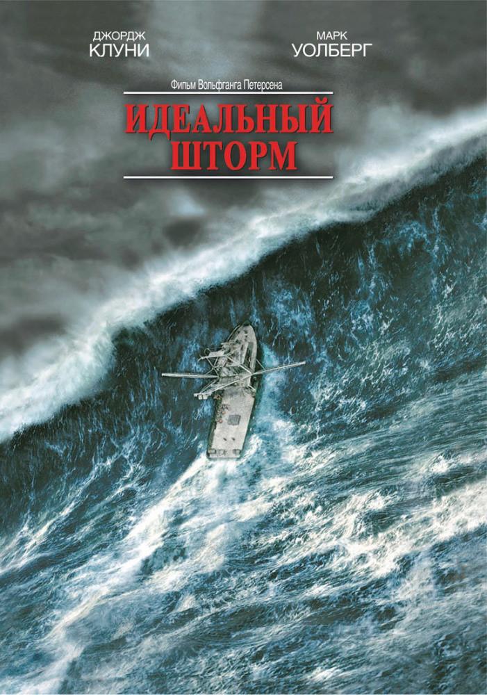 DVD-диск Ідеальний шторм (М. Уолберг) (США, 2000)