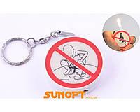 Зажигалка-брелок карманная Запрещающий Знак (Прикол) №2157-1