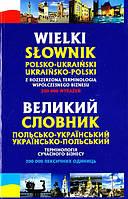 Великий польсько-український, українсько-польський словник. Термінології сучасного бізнесу.