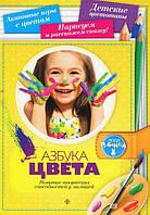 Марина Голубева Азбука цвета. Развитие творческих способностей у малышей (120689)