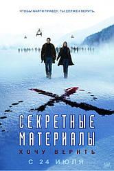 DVD-диск Секретні матеріали: Хочу вірити (Д. Духовни) (США, Канада, 2008)