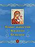 Полный акафистник Пресвятой Богородице в 2-х томах