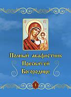 Полный акафистник Пресвятой Богородице в 2-х томах, фото 1