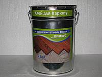 Клей на синтетической смоле Примус  цена с доставкой по Киеву