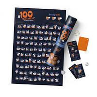 Скретч постер 100 BucketList KAMASUTRA edition Камасутра в тубусе 18+ ТОЛЬКО для взрослых
