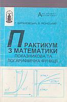 Г.Барановська Практикум з математики