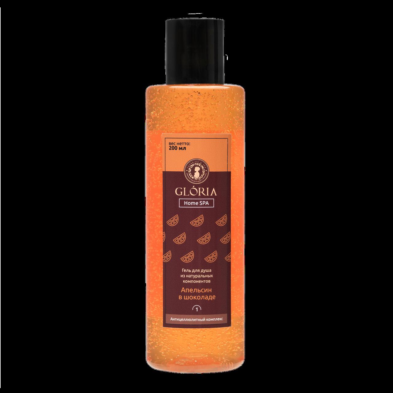 """Гель для душа """"Апельсин в шоколаде"""" GLORIA 200мл"""