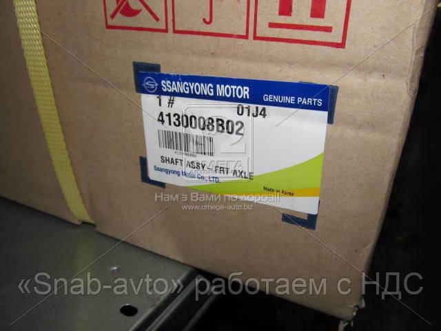 Полуось передняя (производство SsangYong) (арт. 4130008B02), AIHZX