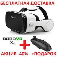 Виртуальные очки VR BOX z 4 BOBO +Пульт шлем виртуальная реальность