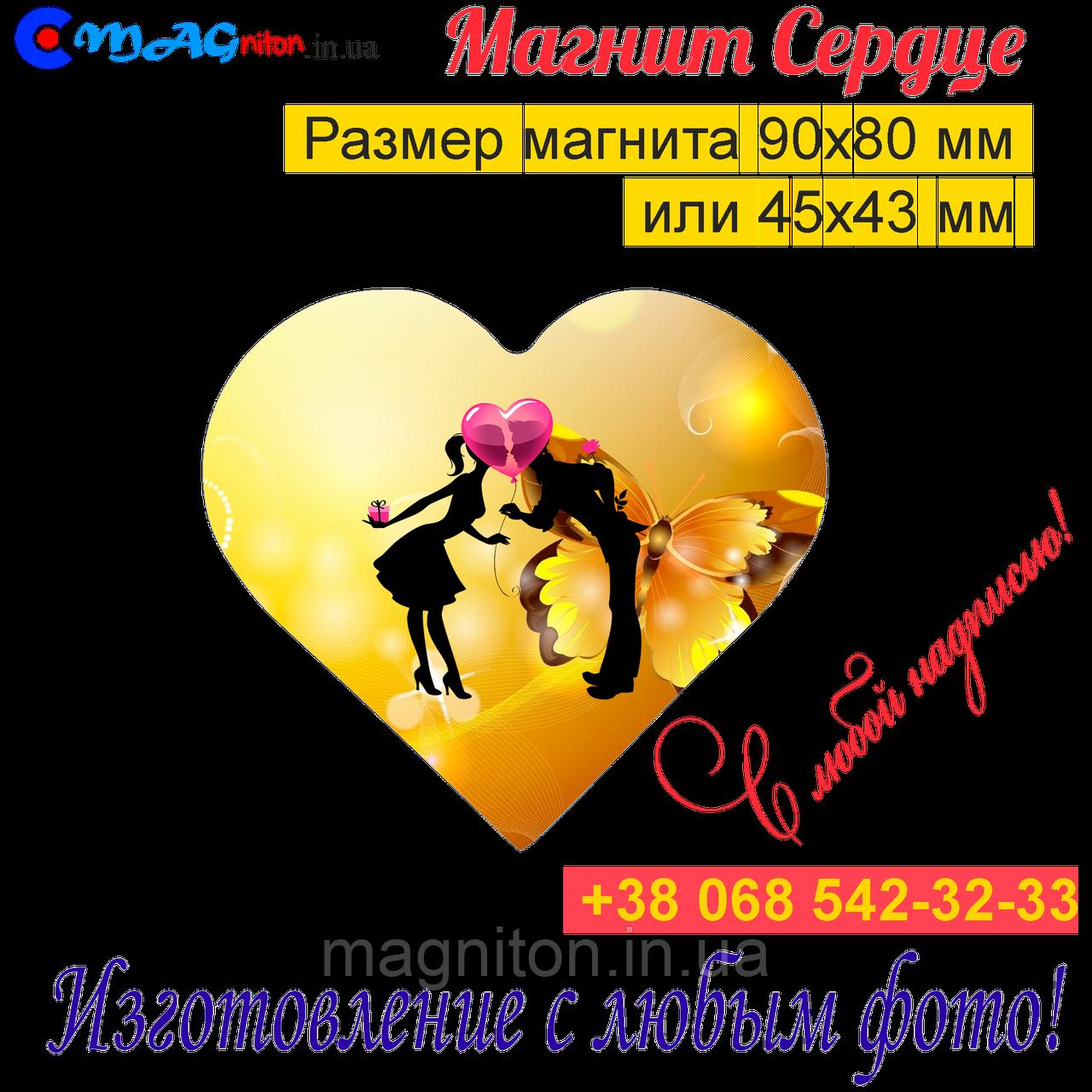 Свадебные магниты Сердце на холодильник 043
