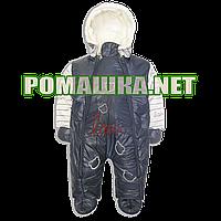 Детский весенний осенний комбинезон р. 74-80 для новорожденного из плащевки с махровой подкладкой 3486 Синий А