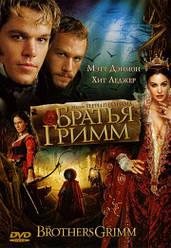 DVD-диск Братья Гримм (М.Деймон) (США, 2005)