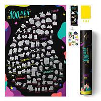 Скретч постер мотивационный 100 ДЕЛ LOVE edition в тубусе 18+ ТОЛЬКО для взрослых