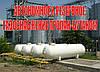 Газгольдерные установки для отоплениия газом, газгольдеры для газа пропана