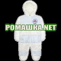 Детский весенний осенний комбинезон р. 80-86 для новорожденного из плащевки с махровой подкладкой 3486 Голубой