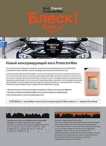 ProtectorWax консервирующий воск премиум класса, 10 л., фото 2