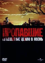 DVD-диск Зниклі: подорож ціною життя (Великобританія, Австралія, 2006)