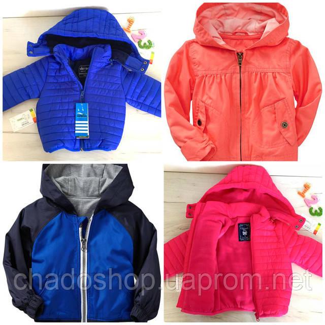 Демисезонные курточки на малышей