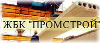 ЖБИ с доставкой по Харькову и Украине(железобетонные изделия)
