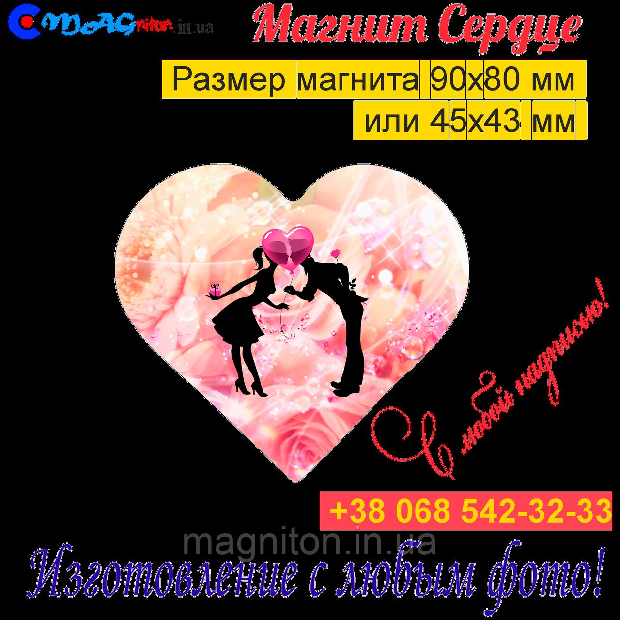 Свадебные магниты Сердце на холодильник 054