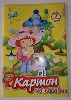 Кольоровий картон 7 аркушів КОЛЕНКОР