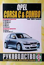 OPEL CORSA C & COMBO  2000-2006 гг. выпуска  Руководство по ремонту и эксплуатации