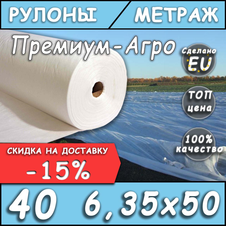 Агроволокно 40 белый 6,35*50