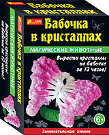 "Научная мини-игра ""Бабочка в кристаллах"""