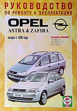 OPEL ASTRA & ZAFIRA   Модели с 1998 года   Бензин  Руководство по ремонту и эксплуатации