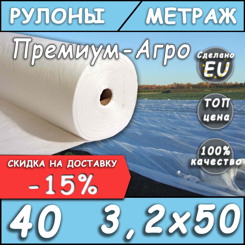 Агроволокно 40 белый 3,2*50