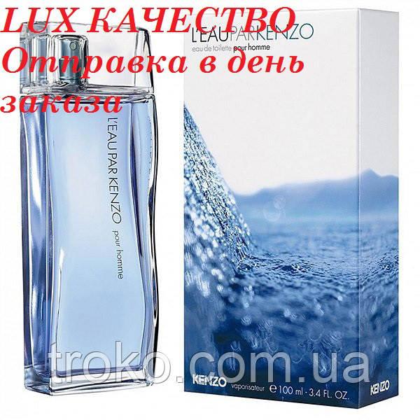 Туалетная вода Kenzo Leau par Kenzo pour homme 100 мл